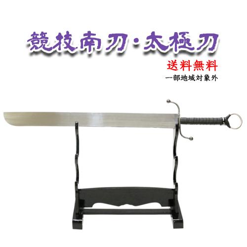 競技南刀(南拳刀)/太極刀・刀術 (ジュラルミン製剣・アルミ合金使用)(模造品)