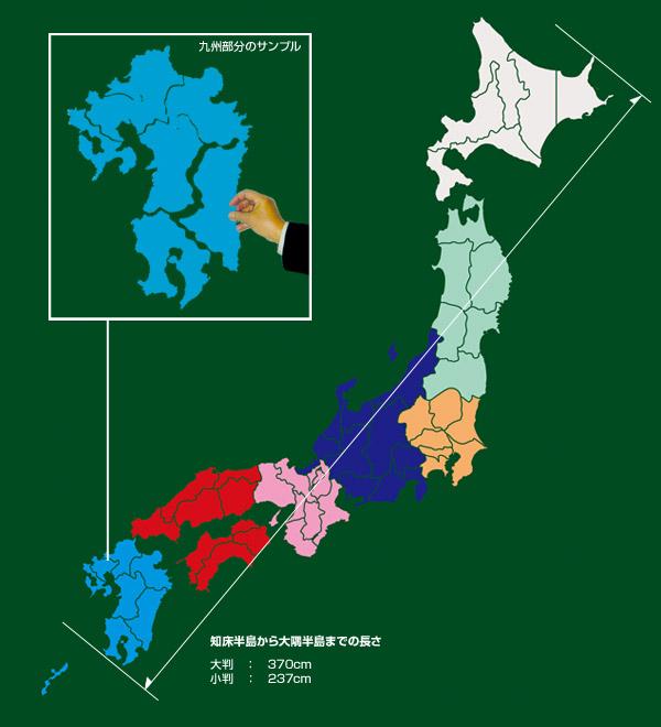 日本都道府県地図パズルピース(大)