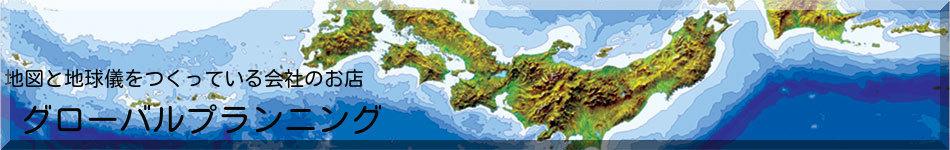 グローバルプランニング:地図、地球儀の専門メーカーです。