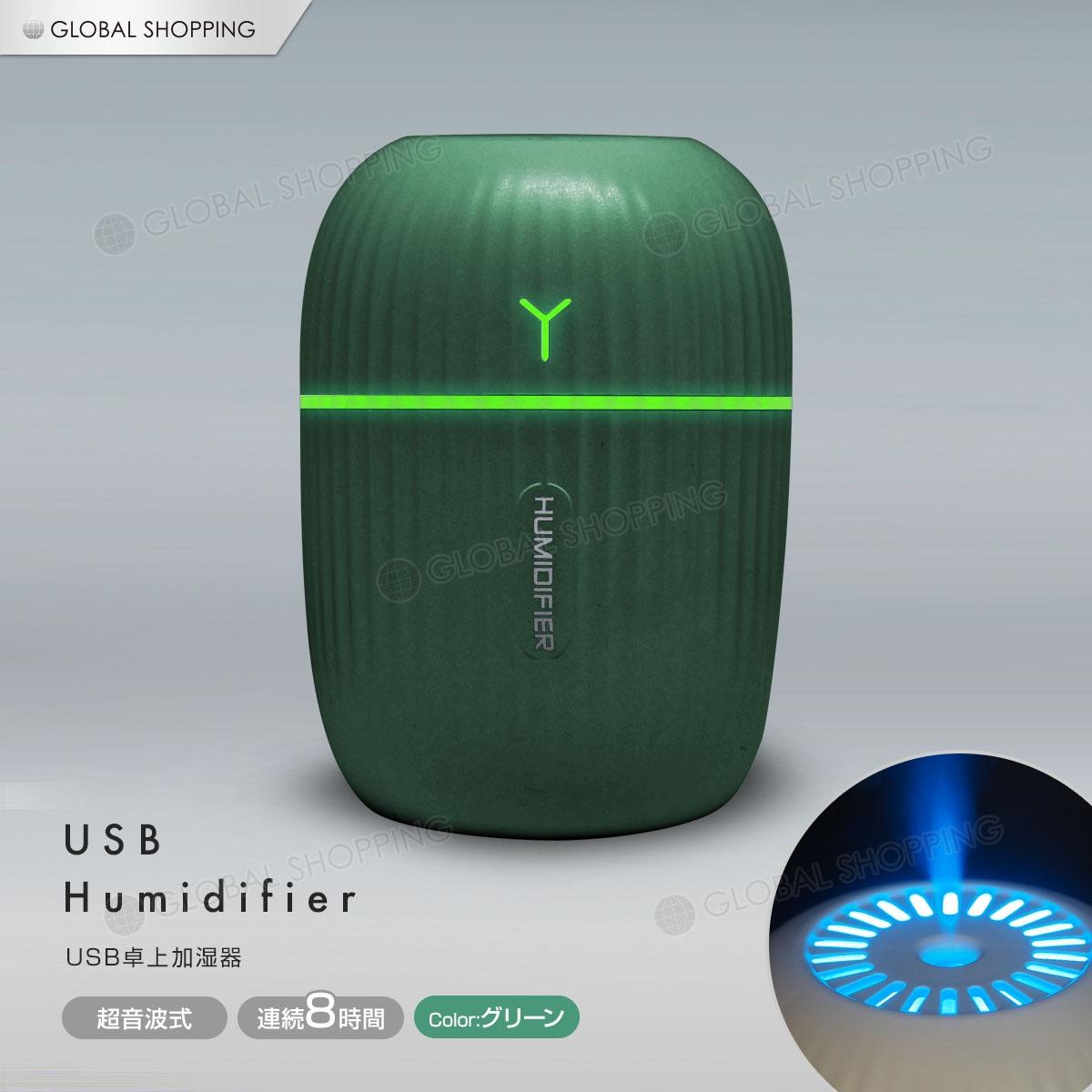 保証付 静音 省エネ 肌乾燥対策 花粉症対策 車載用 200ML 超音波式加湿器 ミニ加湿器 ディフューザー 加湿器 卓上加湿器 新作 USB 小型 超音波 携帯加湿器 オフィス デスク 加湿機 大容量 長時間 ミストボックス ミニ 車載 USB加湿器 マイクロミスト 卓上 現品 グレー 7色LEDライト