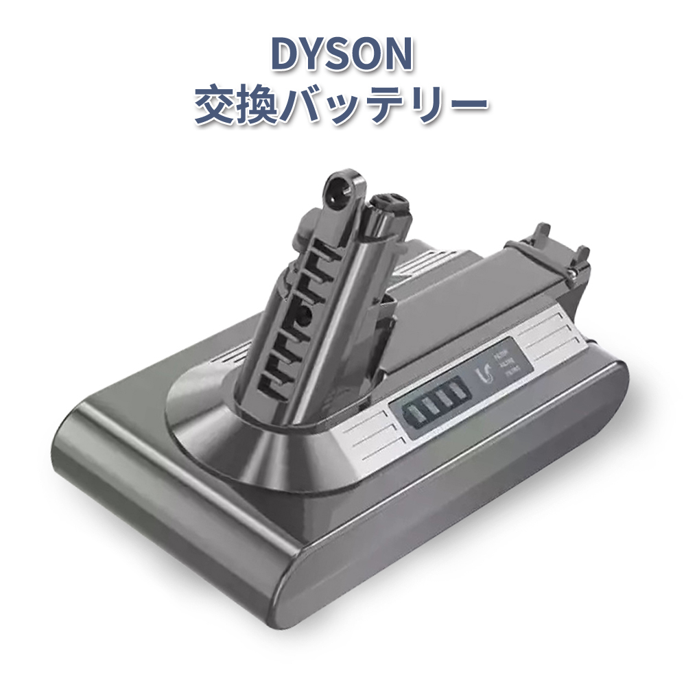 PSE認証 Globalsmart Dyson ダイソン V10 送料無料 国内在庫 Animal 掃除機交換用バッテリー 上品 2000mAh