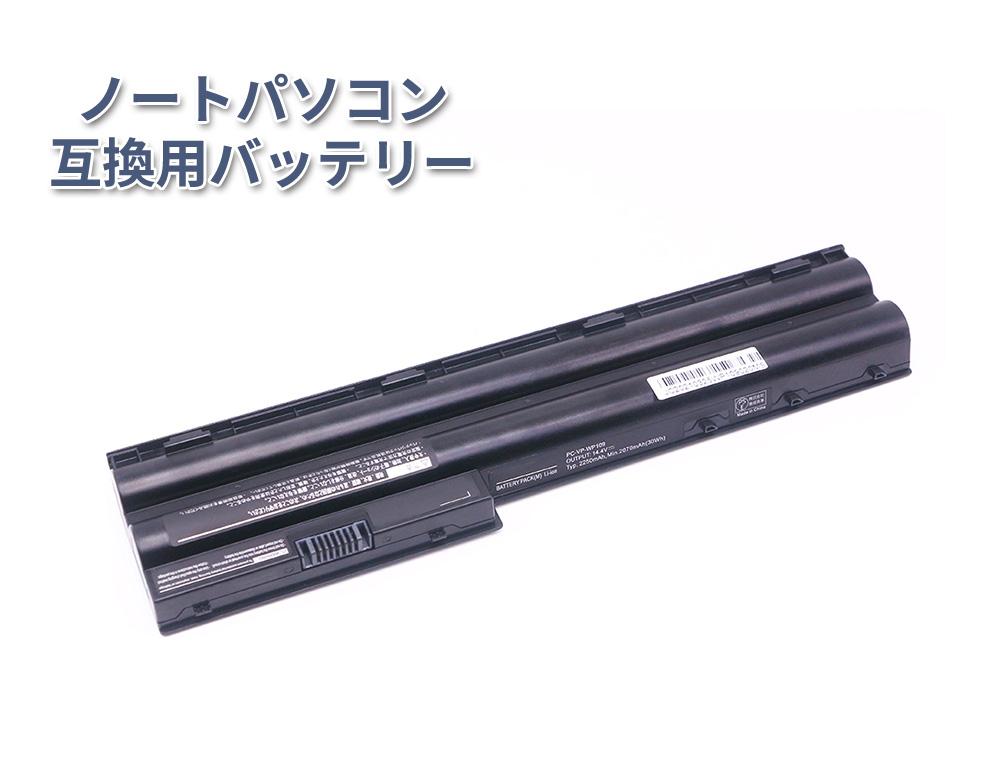 NEC PC-VP-WP109 対応用 ブラック 大特価 日本セル 4セル 日本国内倉庫発送 GlobalSmart高性能 新作からSALEアイテム等お得な商品 満載 互換バッテリー 送料無料