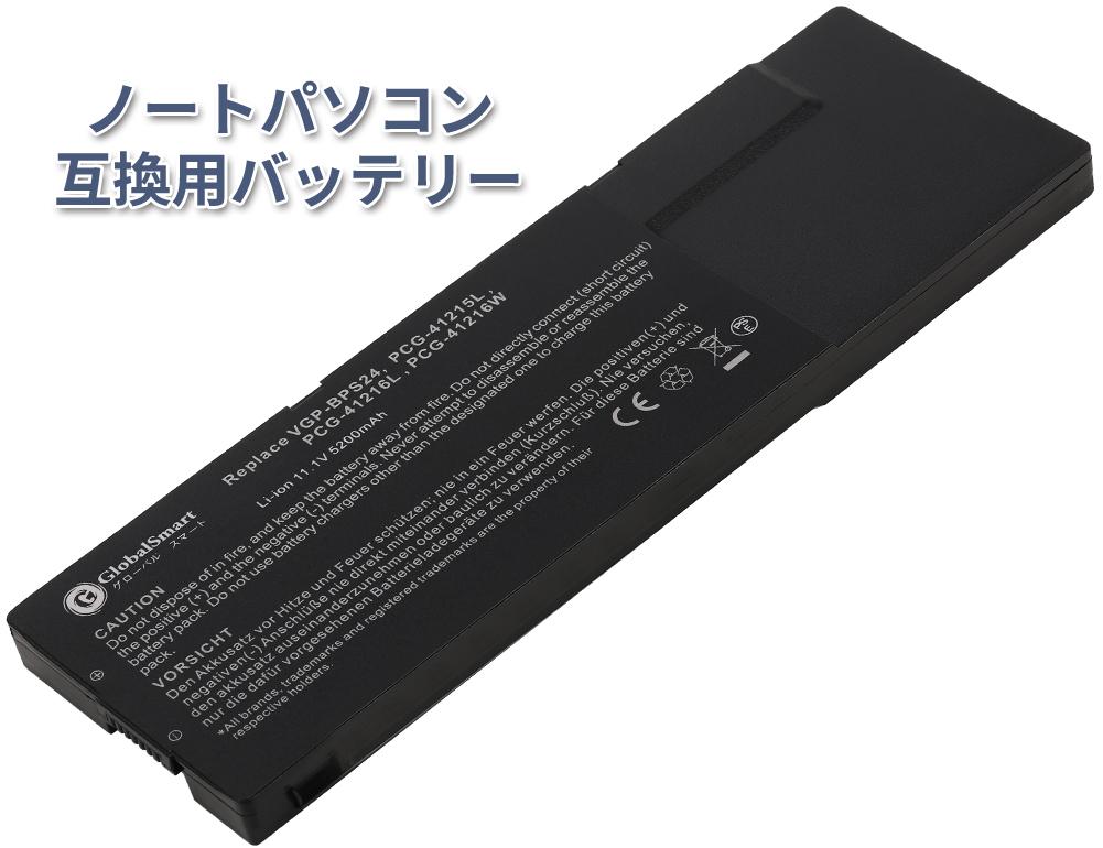 増量 SONY VAIO 再販ご予約限定送料無料 S Series 5200mAh ブラック 対応用 ノートパソコン 互換 日本国内倉庫発送 バッテリー 高性能 GlobalSmart 送料無料 日本全国 送料無料