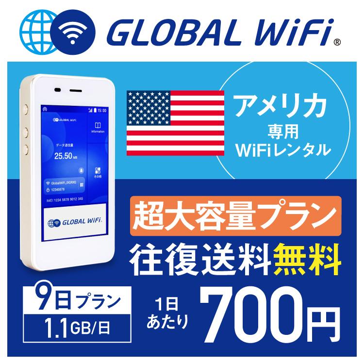 【レンタル】アメリカ 本土 wifi レンタル 超大容量 9日 プラン 1日 1.1GB 4G LTE 海外 WiFi ルーター pocket wifi wi-fi ポケットwifi ワイファイ globalwifi グローバルwifi 〈◆_アメリカ本土 4G(高速) 1.1GB/日 超大容量_rob#〉