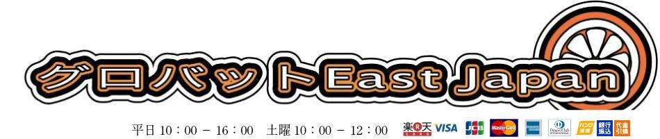グロバットEast Japan:価値ある商品をWEB特価でお届けします。