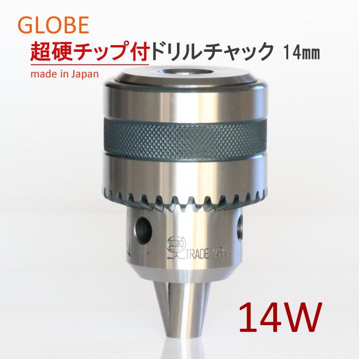超硬チップ付きのドリルチャック 標準的なチャックの数倍の耐久性 抜群の把握力 タッピング加工やエンドミル加工に最適です SALENEW大人気! 日本製 地球印ドリルチャック 超硬チップ付き 精密A級 14W 工作機械用 高性能 高精度 高耐久 お買得 プロ用 14mm 旧堀内製作所 GLOBE 高品質