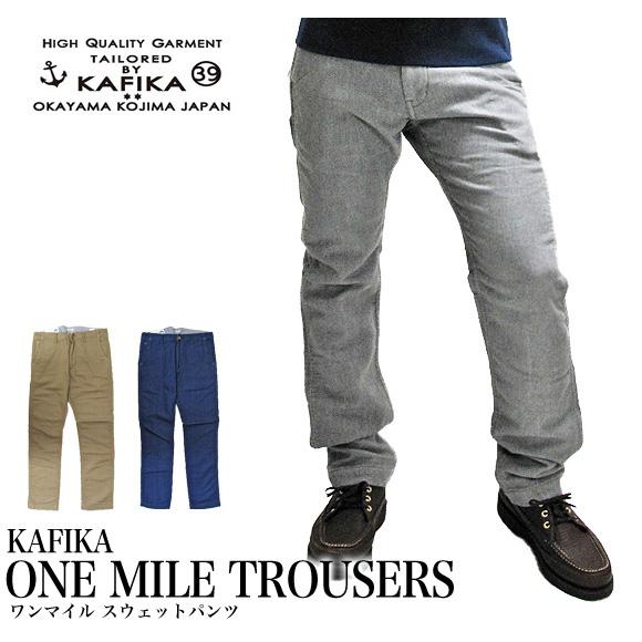 KAFIKA カフィカ スウェットパンツ ONE MILE TROUSERS ワンマイル パンツ KFK007