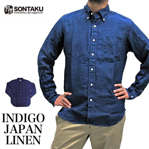 ソンタク SONTAKU 26012 インディゴ ジャパンリネン BDシャツ ボタンダウンシャツ INDIGO JAPAN LINEN BD SHIRT 長袖
