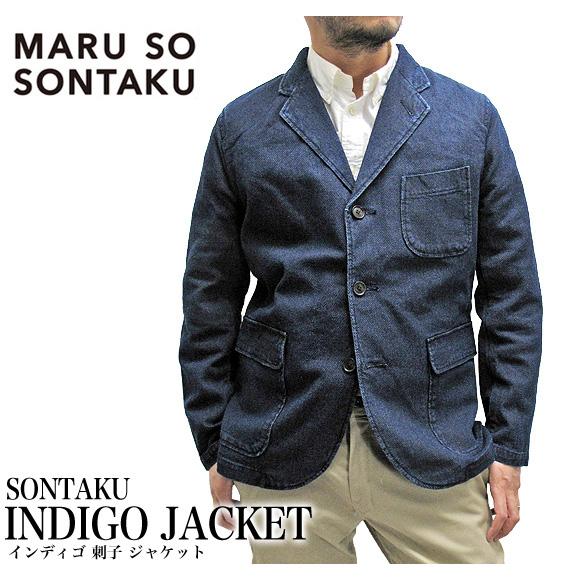 SONTAKU ソンタク ジャケット インディゴ 刺し子 ジャケット INDIGO JACKET 28051カジュアル フォーマル ビジネス 男性用 メンズ 紳士 メール便不可