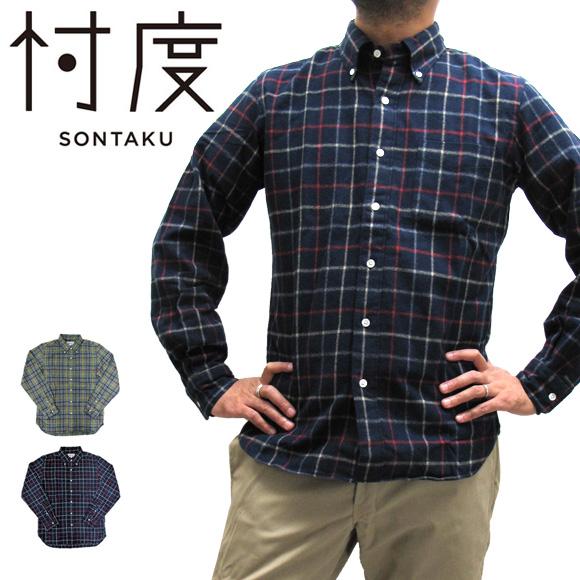 【送料無料】ソンタク SONTAKU 26681 30/2 シャギーペンチェックBDシャツ 30/2 SHAGGY PEN CHECK BD SHIRT 日本製 MADE IN JAPAN