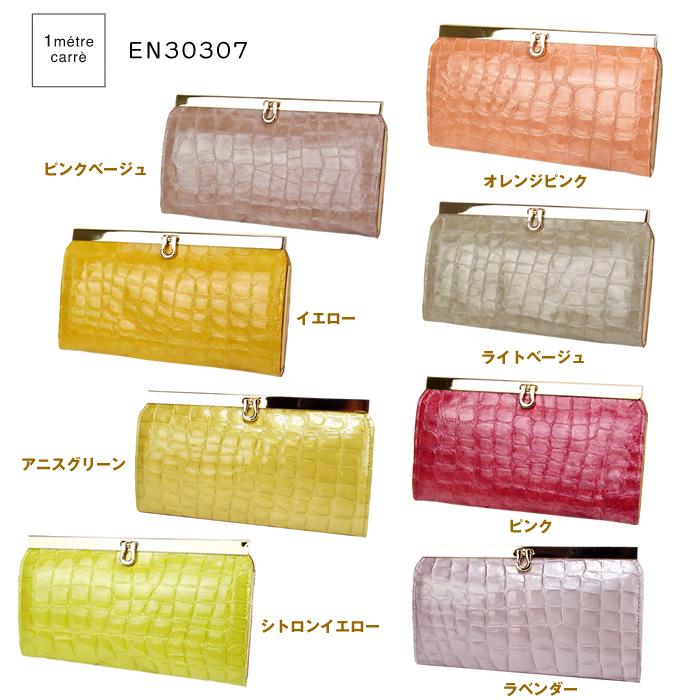 アンメートルキャレ長財布 がま口 1metre carre (EN30307)フィンシリーズ 牛革使用・クロコ型押し/パールカラーにエナメルコーティング/日本製 【返品送料無料】