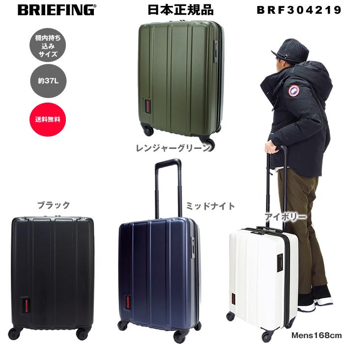 ブリーフィング BRIEFING H-37 キャリーバッグ ハードケース BRF304219 機内持ち込み可能 1~3泊程 37L 旅行バッグ かばん キャリーケース TSAロック 日本正規品