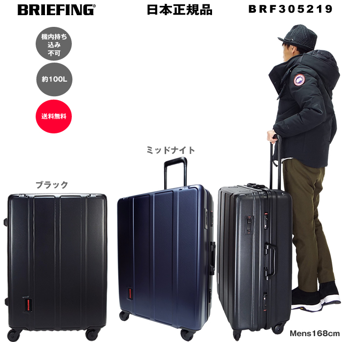 ブリーフィング BRIEFING H-100 キャリーバッグ ハードケース BRF305219 機内持ち込み不可 10泊以上 100L 旅行バッグ かばん キャリーケース TSAロック 日本正規品
