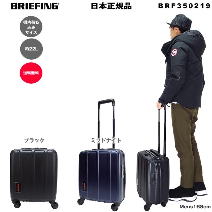 ブリーフィング BRIEFING H-22 キャリーバッグ ハードケース BRF350219 機内持ち込み可能 1泊程 出張 22L 旅行バッグ かばん キャリーケース TSAロック 日本正規品