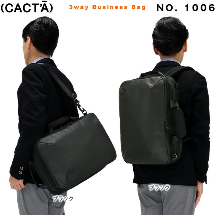 カクタ CACTA ビジネスリュック 1006 コロン ビジネスリュック リュックサック 3WAYビジネスバッグ NEWブランド2019年新作
