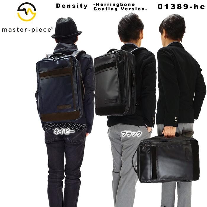 マスターピース master-piece Density-hc 2WAYバックパック ビジネスバッグ リュック ビジネスリュック 01389-hc メンズ バッグ