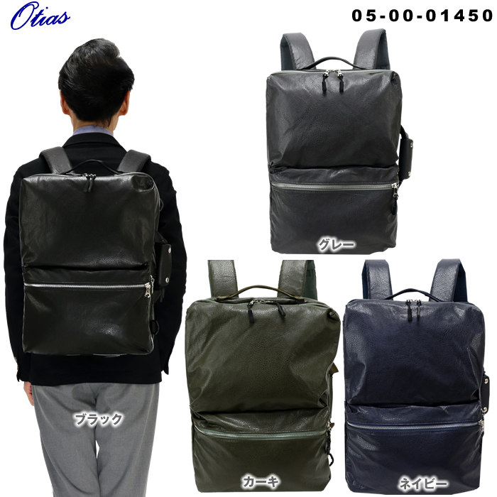 【キャッシュレス5%還元!!】オティアス Otias ビジネスバッグ 3way ビジネスリュック 軽量 大容量 メンズ 05-00-01450