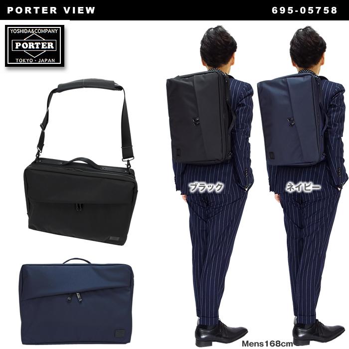 吉田カバン ポーター ビュー 3WAYビジネスバッグ ブリーフケース リュック 695-05758 PORTER VIEW