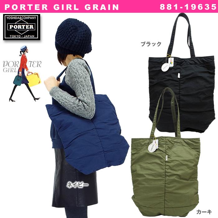 吉田カバン ポーターガール トートバッグ PORTER GIRL GRAIN グラン 881-19635 メンズ レディース 新作2017年AW