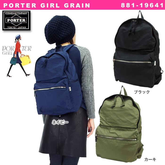 吉田カバン ポーターガール リュックサック PORTER GIRL GRAIN グラン デイパック 881-19641 メンズ レディース 新作2017年AW