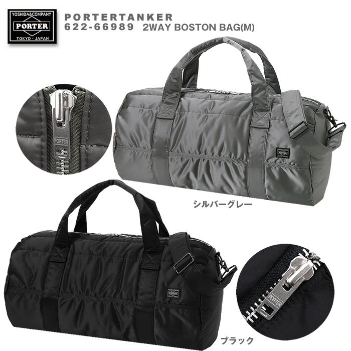 吉田カバン ポーター タンカー ボストンバッグ 2WAY BOSTON BAG(Mサイズ) porter TANKER 622-66989
