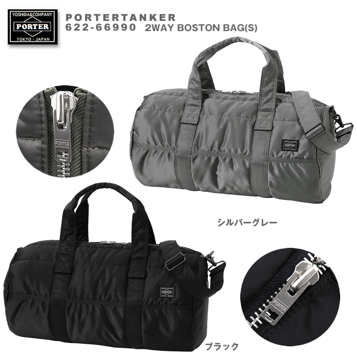 吉田カバン ポーター タンカー ボストンバッグ 2WAY BOSTON BAG(Sサイズ) porter TANKER 622-66990