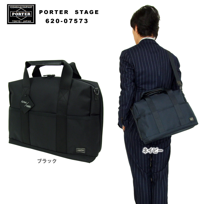 3b3ce2115e New original 2014 AW   Porter stage (620-07573)  PORTER STAGE   business bag  2-WAY single-layer type (size S) and brief shoulder bag   fabric