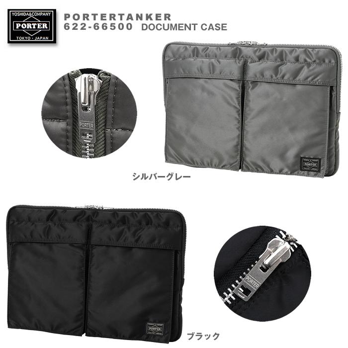 吉田カバン ポーター タンカー ドキュメントケース クラッチバッグ porter TANKER 622-66500