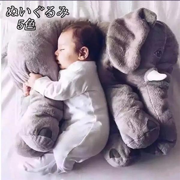 ゾウ ぬいぐるみ ベビー 出産祝い クッション 赤ちゃん リアルぬいぐるみ 抱き枕 インテリア 子供 おもちゃ 動物 本日限定 パープル 柔らか グレー 心地いい ふわふわ イエロー ブルー 特別セール品 ef008d4d4d4 プレゼント 長さ60cm ピンク