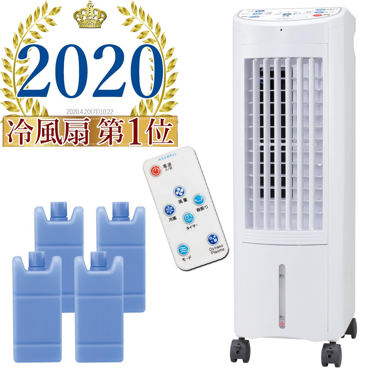 冷風 機 おすすめ 2019