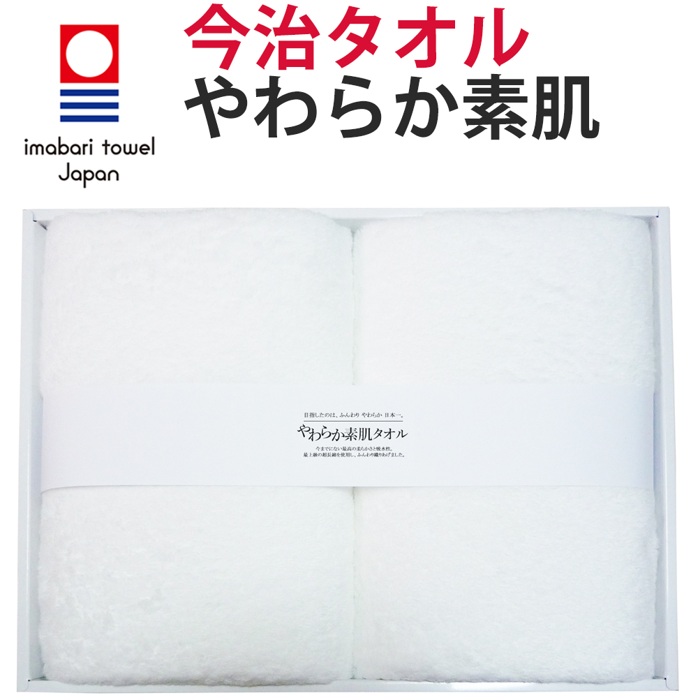今治タオル バスタオル 日本製 国産 綿100% 送料無料 お値打ち価格で やわらか素肌 60cm×120cm ギフトに最適 今治ギフトボックス入り目指したのは 肌や髪にやさしい 吸水タオル 2枚セット ふんわり ついに入荷 速乾タオル やわらか日本一