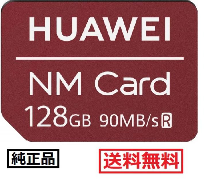 在庫処分セール HUAWEI 1着でも送料無料 ファーウェイ128GB NM Card ナノメモリーカード 5%OFF 20 RS Pro Mate X 対応