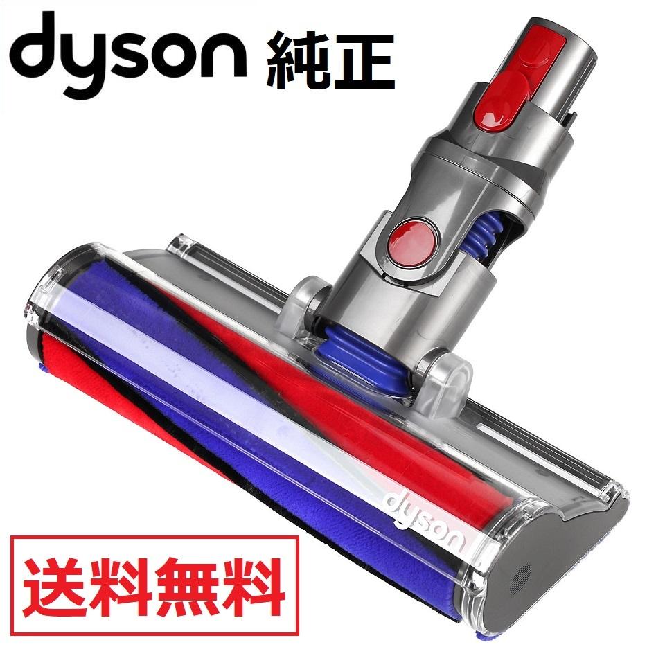 毎日のご使用には純正品を 1位 Dyson ダイソン 純正品 ソフトローラークリーンヘッド SV10 V8 シリーズ専用 訳あり品送料無料 cleaner roller 正規品 head Soft 美品 V7