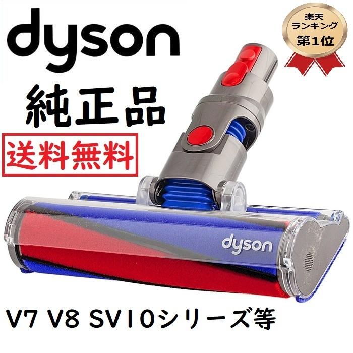 新着セール ご注文が止まりません ランキング1位 Dyson ダイソン 純正品 ソフトローラークリーンヘッド SV10 V8 cleaner roller head シリーズ専用 正規品 V7 年中無休 Soft