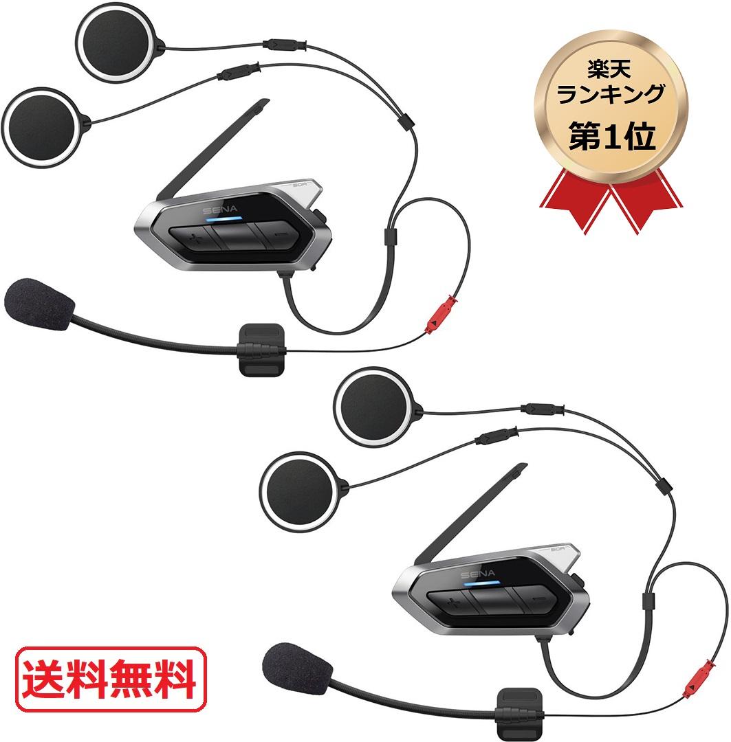 ランキング1位 SENA セナ 50R デュアルパック バイク用インカム 50R-01D インターコム Bluetooth 送料無料 店 希望者のみラッピング無料