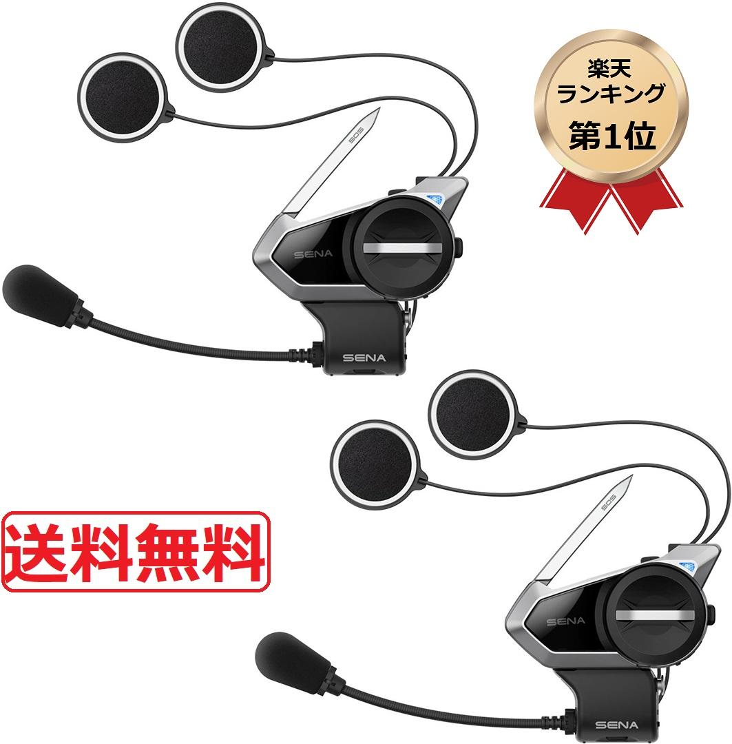 ランキング1位 SENA セナ 50S デュアルパック 送料無料 50S-01D スーパーセール バイク用インカム Bluetooth インターコム 低廉