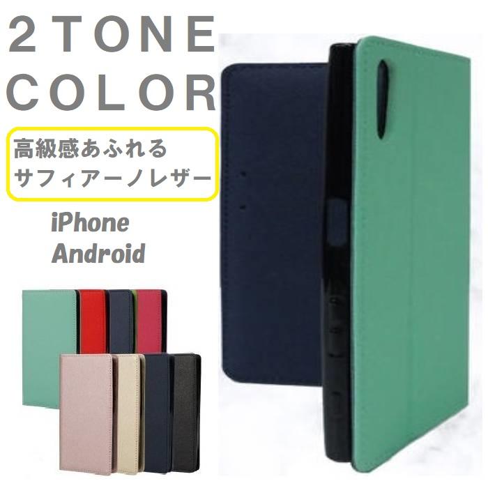 iPhone 12 11 pro XR X XS 8 7 6s 6 SE2 SE 第二世代 ケース 手帳 ツートン バイカラー マグネット ベルトなし 韓国 手帳型 R2 One ギフ_包装 lite おしゃれ AQUOS 耐衝撃 Android スマホケース R sense3 スマホカバー Xperia sense2 カバー お中元