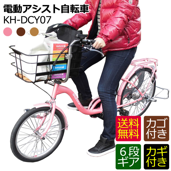 電動アシスト自転車 20インチ 24インチ ビッグバスケットつき 低床設計安定タイプ LEDライト カギ付き MIMUGO SUISUI KH-DCY07 [直送品]【電動自転車 自転車 大人用 】