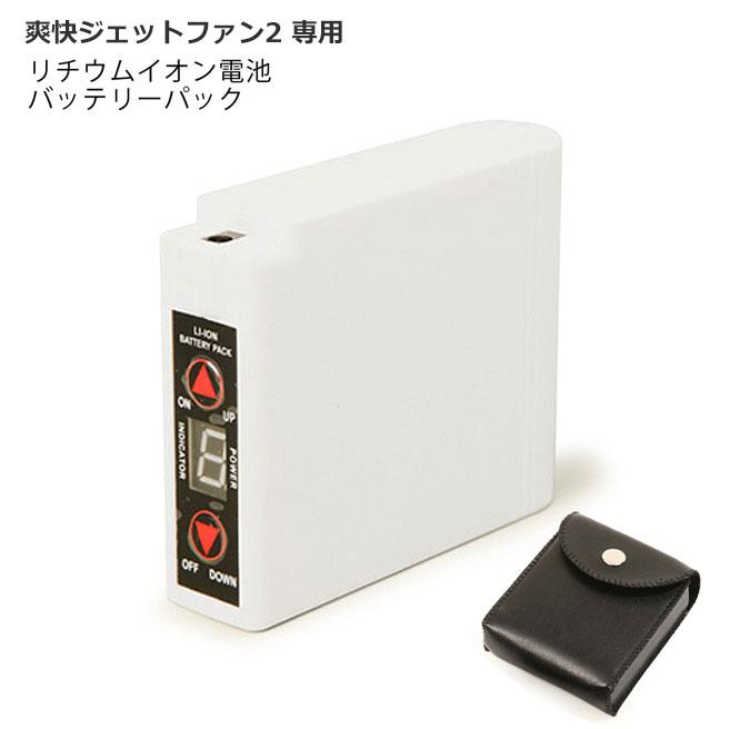 爽快ジェットファン2 専用パーツ リチウムイオンバッテリー [直送品]
