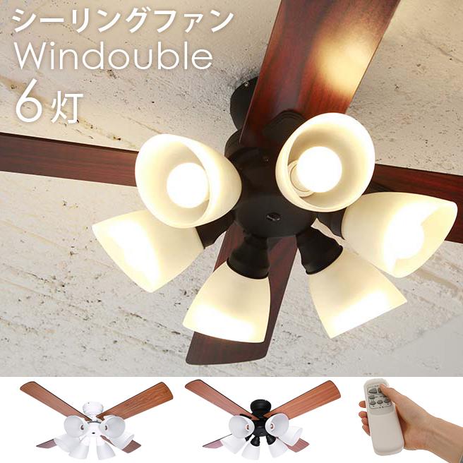 シーリングファン Windouble 6灯 BIG-102 plusmore 天井照明 【空調 白熱灯 電球型蛍光ランプ 空気 循環 空調機 リモコン】 [直送品]