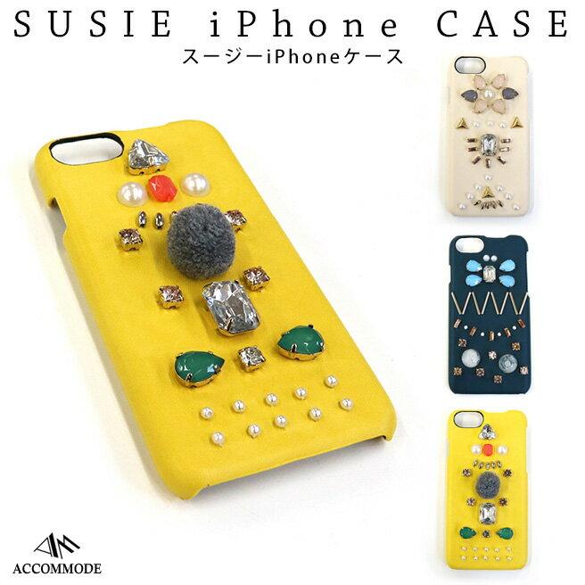 スージーiPhoneケース ST101 メンズ レディース iPhone 6/6s/7対応 ビジュー パール アコモデ Accommode【AS201912】