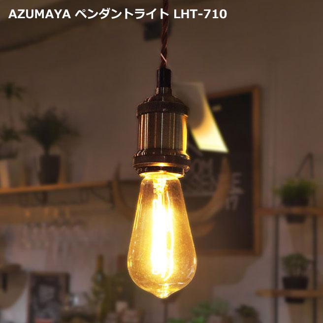 AZUMAYA インダストリアルデザイン LHT-710 電球付属 ペンダントランプ 天井照明 LED電球対応可能 [直送品]