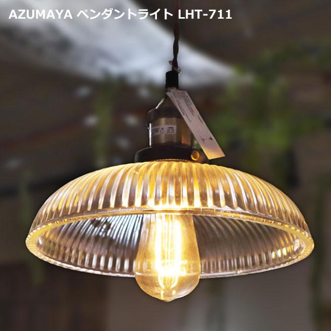 AZUMAYA インダストリアルデザイン LHT-711 電球付属 ペンダントランプ 天井照明 LED電球対応可能 [直送品]