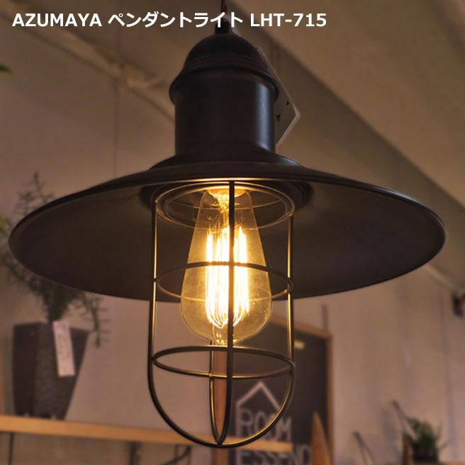 AZUMAYA インダストリアルデザイン LHT-715 電球付属 ペンダントランプ 天井照明 LED電球対応可能 [直送品]