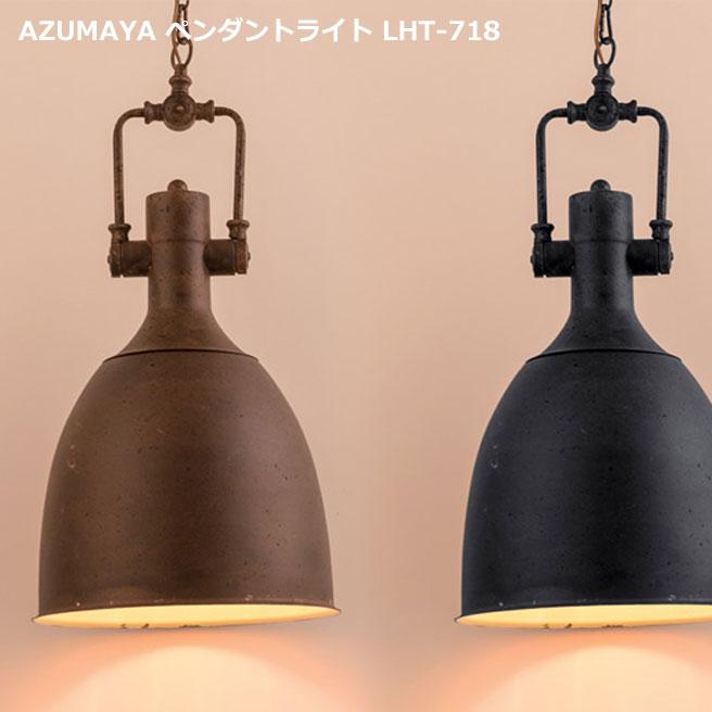 AZUMAYA インダストリアルデザイン LHT-718 電球付属 ペンダントランプ 天井照明 LED電球対応可能 [直送品]