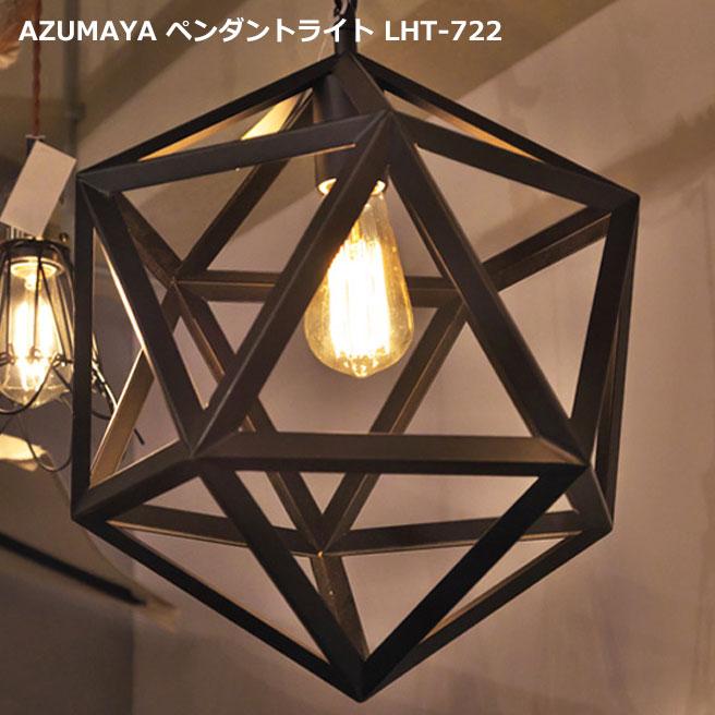 AZUMAYA インダストリアルデザイン LHT-722 電球付属 ペンダントランプ 天井照明 LED電球対応可能 [直送品]
