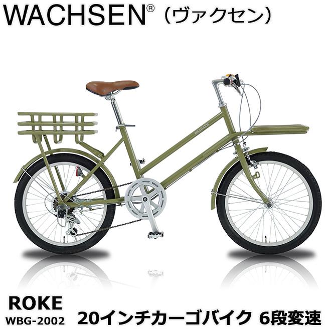 WACHSEN ROKEミニベロ 6段変速 20インチ 自転車 WBG-2002 カーゴバイク ヴァクセン スチールフレーム 軽量 メンズ レディース [直送品]