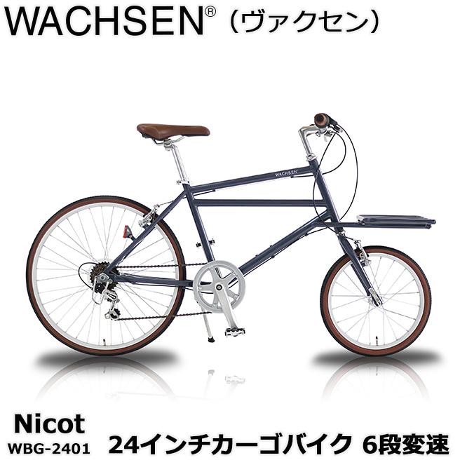WACHSEN Nicot 6段変速 24インチ 自転車 WBG-2401 カーゴバイク ヴァクセン スチールフレーム 軽量 メンズ レディース [直送品]【ポイント2倍】