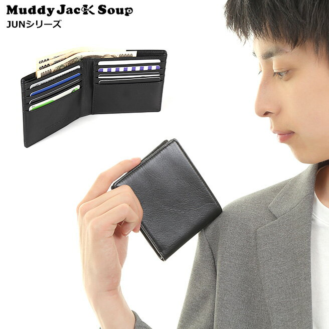 Muddy Jack Soup JUN 純札 76140 本革 二つ折り財布 メンズ レディース 財布 ジュン マディジャックスープ【AS201912】
