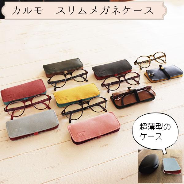 とってもスリムで薄いメガネケース PalaDec CALMO カルモ スリム メガネケース レザー 調 スエード 調 【パラデック トラベル 収納 メガネカバー コンパクト かわいい メガネ カバー 老眼鏡 軽量 軽 かるい ギフト ポケットサイズ オシャレ 薄い うすい 薄型 記念日 送料無料 敬老の日 プレゼント おしゃれ】
